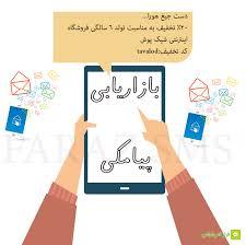 مزایای استفاده از بازاریابی پیامکی