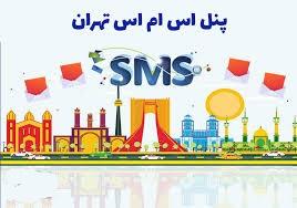 ارسال پیامک منطقه ای در تهران