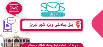 ارسال پیامک منطقه ای در تبریز