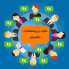 بهترین روشهای دریافت انتقادات و شکایات مشتریان