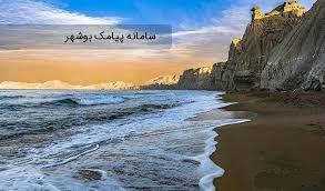 ارسال پیامک منطقه ای در بوشهر