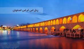ارسال پیامک منطقه ای در اصفهان