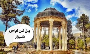 ارسال پیامک منطقه ای در شیراز
