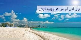 ارسال پیامک منطقه ای در کیش