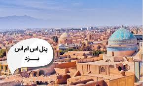 ارسال پیامک منطقه ای در یزد