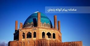 ارسال پیامک منطقه ای در زنجان