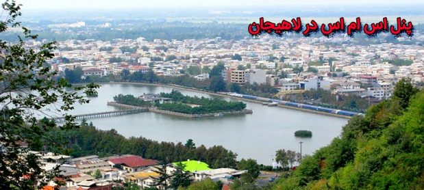 سامانه پیام کوتاه در لاهیجان