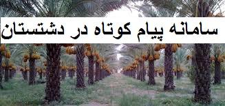 سامانه پیام کوتاه در دشتستان