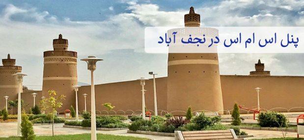 سامانه پیام کوتاه در نجف آباد