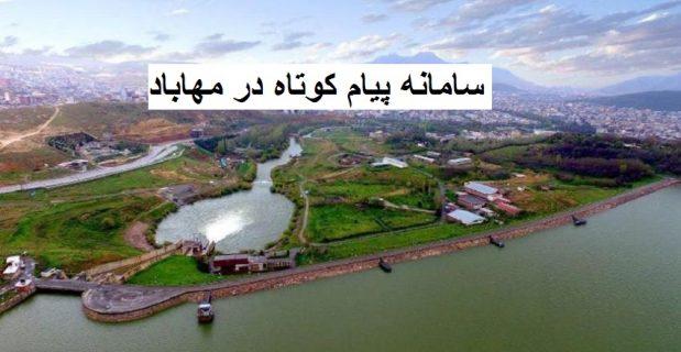 سامانه پیام کوتاه در مهاباد