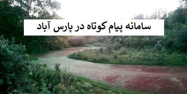 سامانه پیام کوتاه در پارس آباد