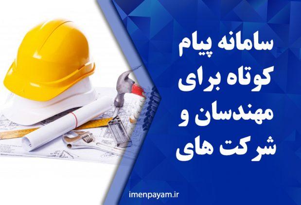 سامانه پیام کوتاه برای مهندسان و شرکت های ساختمانی