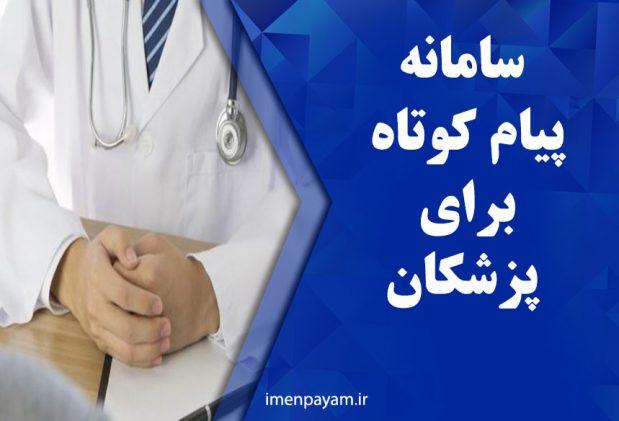 پنل پیامکی ایمن پیام برای پزشکان