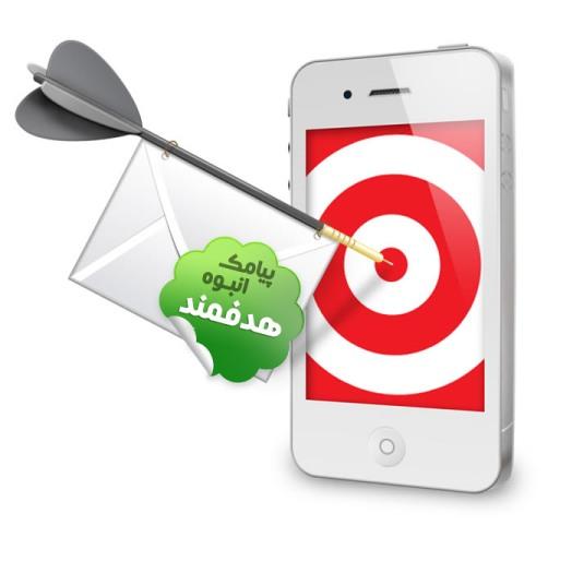 ارسال پیامک تبلیغاتی در مشهد