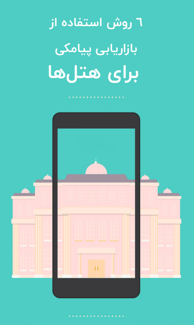 روش های استفاده از بازاریابی پیامکی برای هتل ها