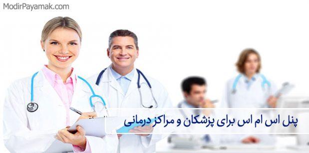 سامانه پیامکی برای پزشکان