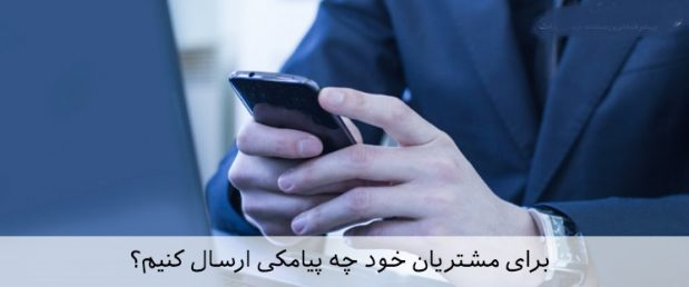 ارسال پیامک برای مشتریان خود