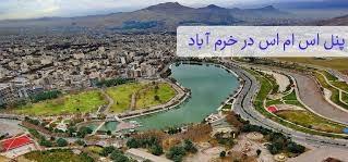 ارسال پیامک منطقه ای در خرم آباد