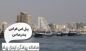 ارسال پیامک منطقه ای در بندر عباس