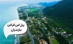 ارسال پیامک منطقه ای در ساری