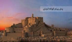 ارسال پیامک منطقه ای در کرمان