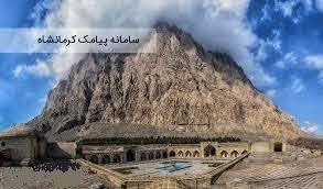ارسال پیامک منطقه ای در کرمانشاه