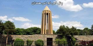 ارسال پیامک منطقه ای در همدان