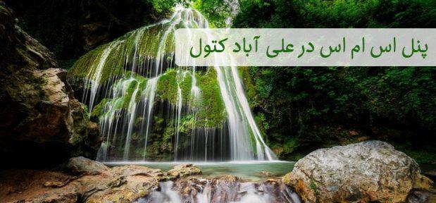 سامانه پیام کوتاه در علی اباد کتول