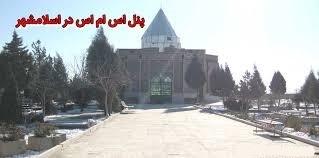 سامانه پیام کوتاه در اسلامشهر