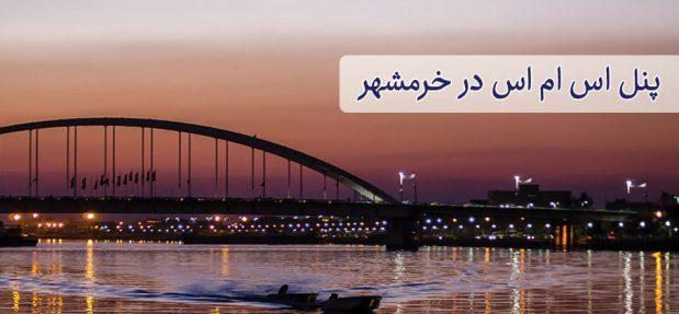سامانه پیام کوتاه در خرمشهر