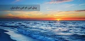 سامانه پیام کوتاه در مازندران