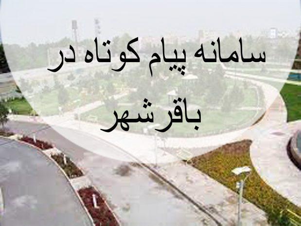 سامانه پیام کوتاه در باقرشهر