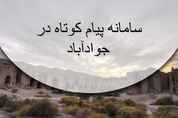 سامانه پیام کوتاه در جواد آباد